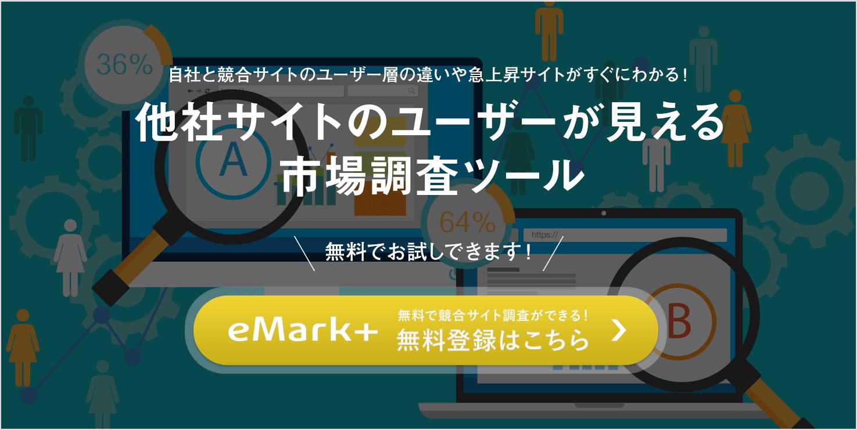 自社と競合サイトのユーザー層の違いや急上昇サイトがすぐにわかる!他社サイトのユーザーが見える市場調査ツール eMark+無料登録はこちら