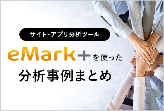 サイト・アプリ分析ツールeMark+の使い方事例まとめ