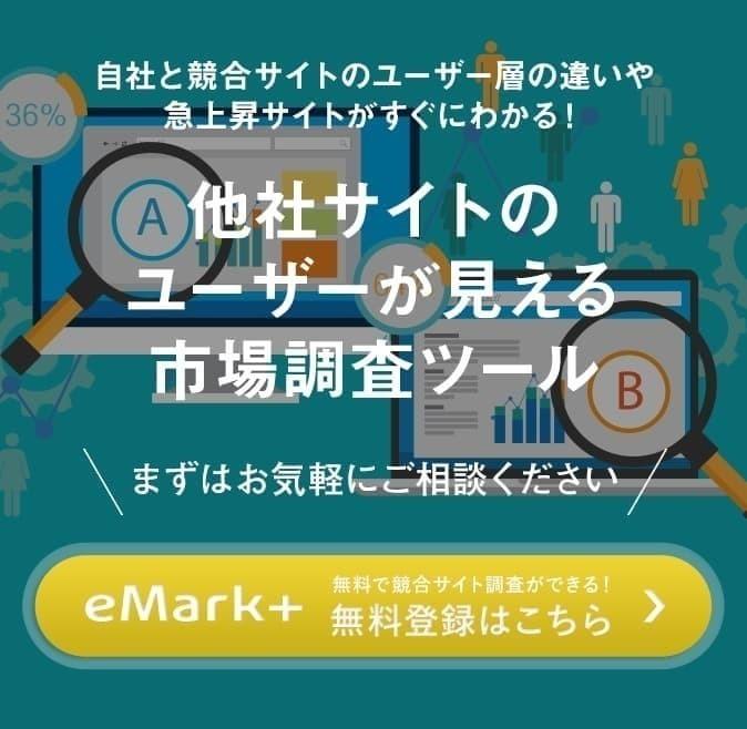 eMak+無料登録はこちら