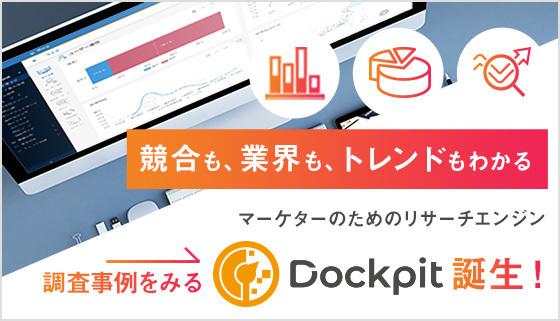 競合も、業界も、トレンドもわかるマーケターのためのリサーチエンジン「Dockpit」誕生!
