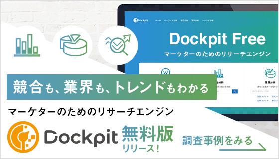 競合も、業界も、トレンドもわかるマーケターのためのリサーチエンジン「Dockpit」無料版リリース!